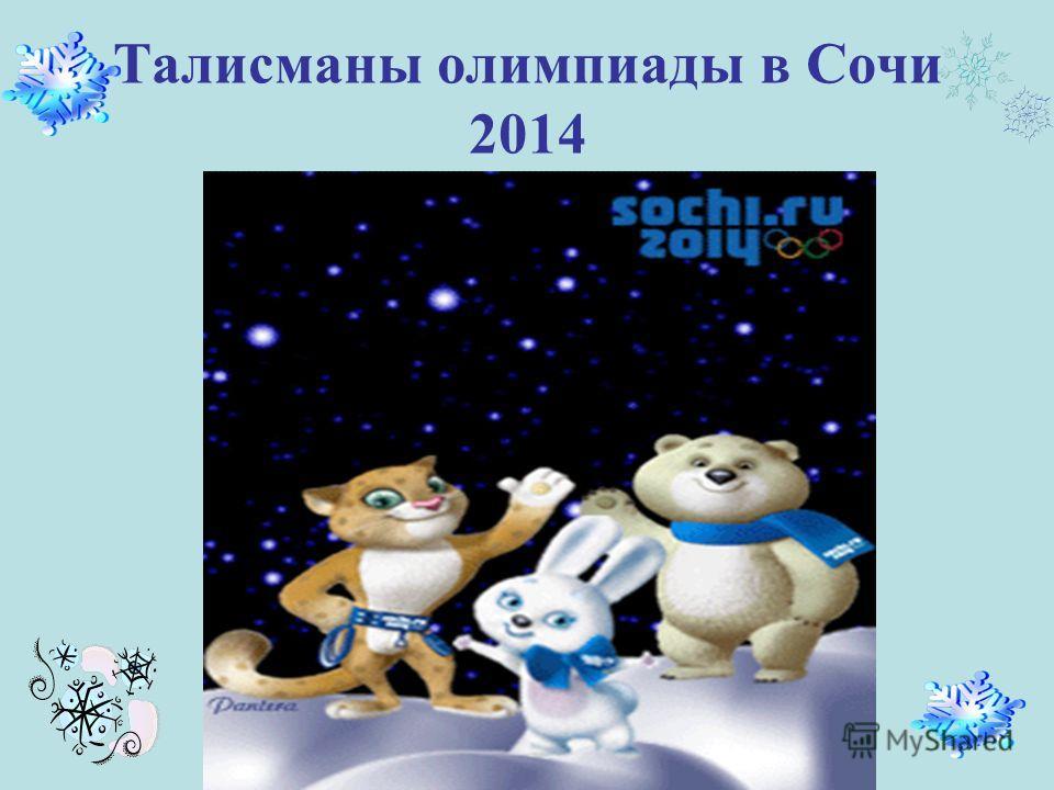 Талисманы олимпиады в Сочи 2014