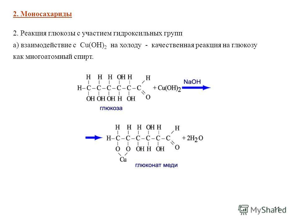 11 2. Реакция глюкозы с участием гидроксильных групп а) взаимодействие с Cu(OH) 2 на холоду - качественная реакция на глюкозу как многоатомный спирт. 2. Моносахариды