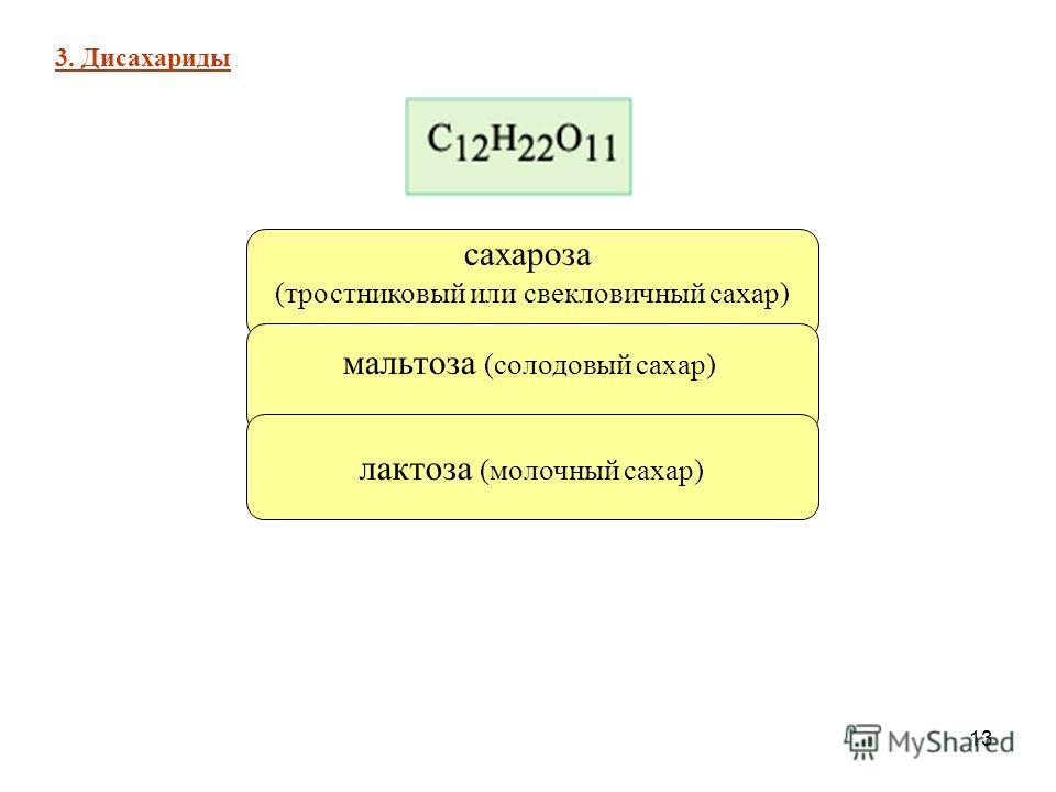 13 3. Дисахариды сахароза (тростниковый или свекловичный сахар) мальтоза (солодовый сахар) лактоза (молочный сахар)