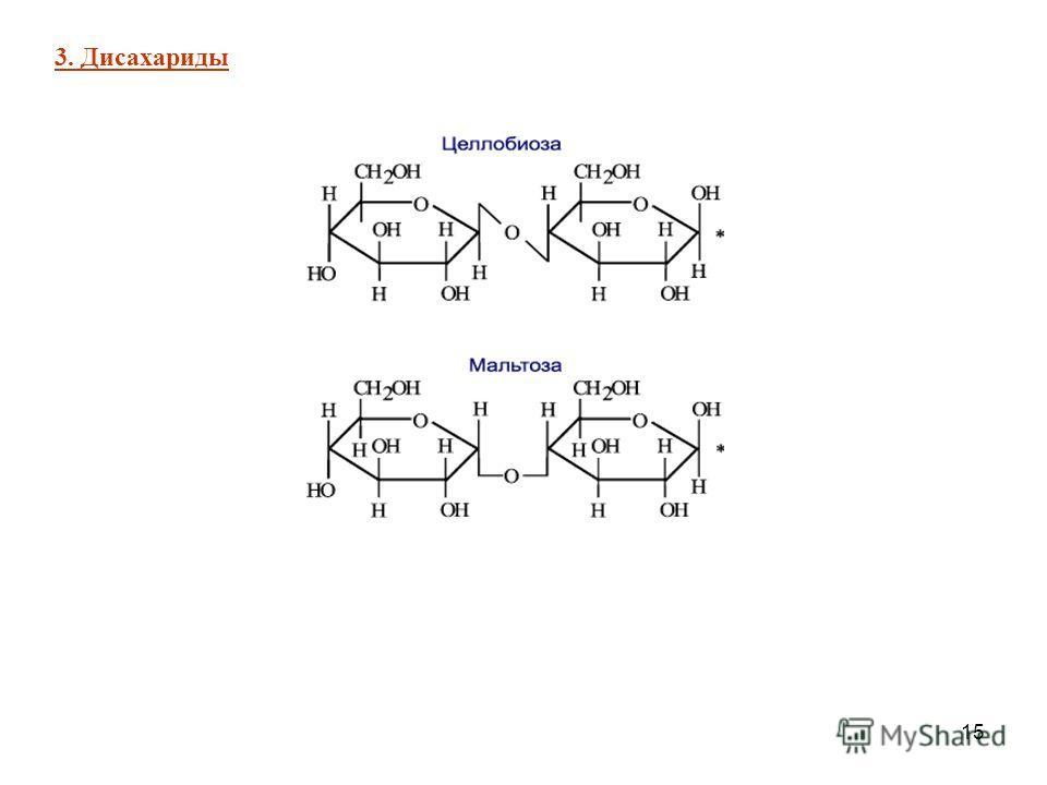 15 3. Дисахариды