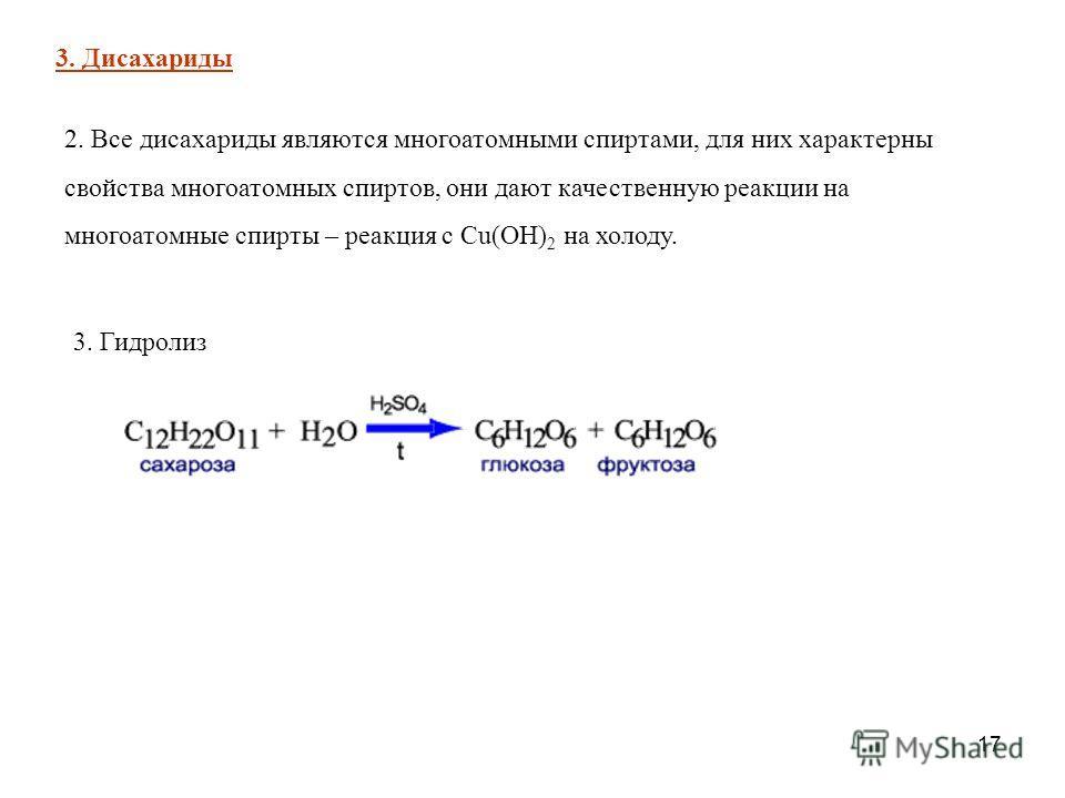 17 3. Гидролиз 3. Дисахариды 2. Все дисахариды являются многоатомными спиртами, для них характерны свойства многоатомных спиртов, они дают качественную реакции на многоатомные спирты – реакция с Cu(OH) 2 на холоду.