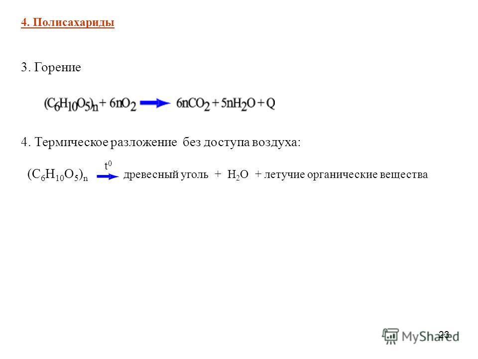 23 3. Горение 4. Термическое разложение без доступа воздуха: (С 6 Н 10 О 5 ) n древесный уголь + Н 2 О + летучие органические вещества 4. Полисахариды t0t0