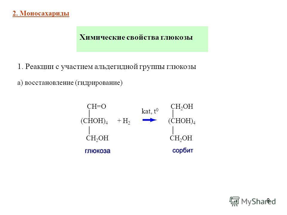 8 1. Реакции с участием альдегидной группы глюкозы Химические свойства глюкозы 2. Моносахариды а) восстановление (гидрирование) СН=О СН 2 ОН (СНОН) 4 + Н 2 (СНОН) 4 СН 2 ОН СН 2 ОН kat, t 0