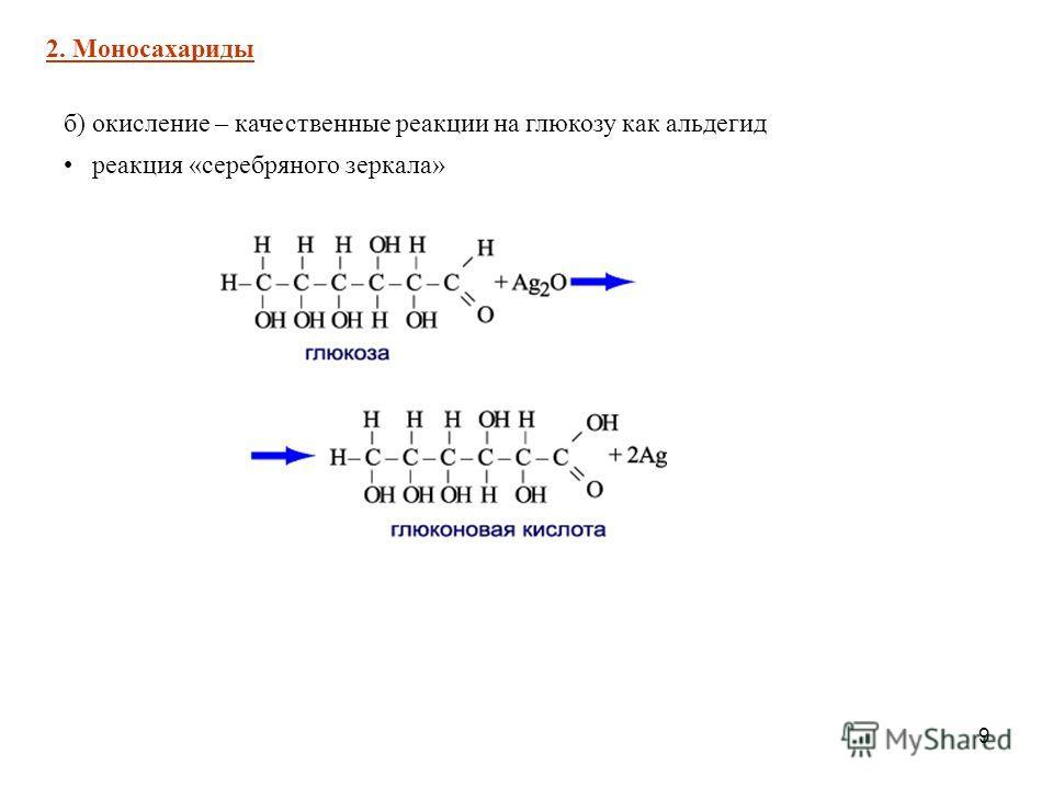 9 б) окисление – качественные реакции на глюкозу как альдегид реакция «серебряного зеркала» 2. Моносахариды
