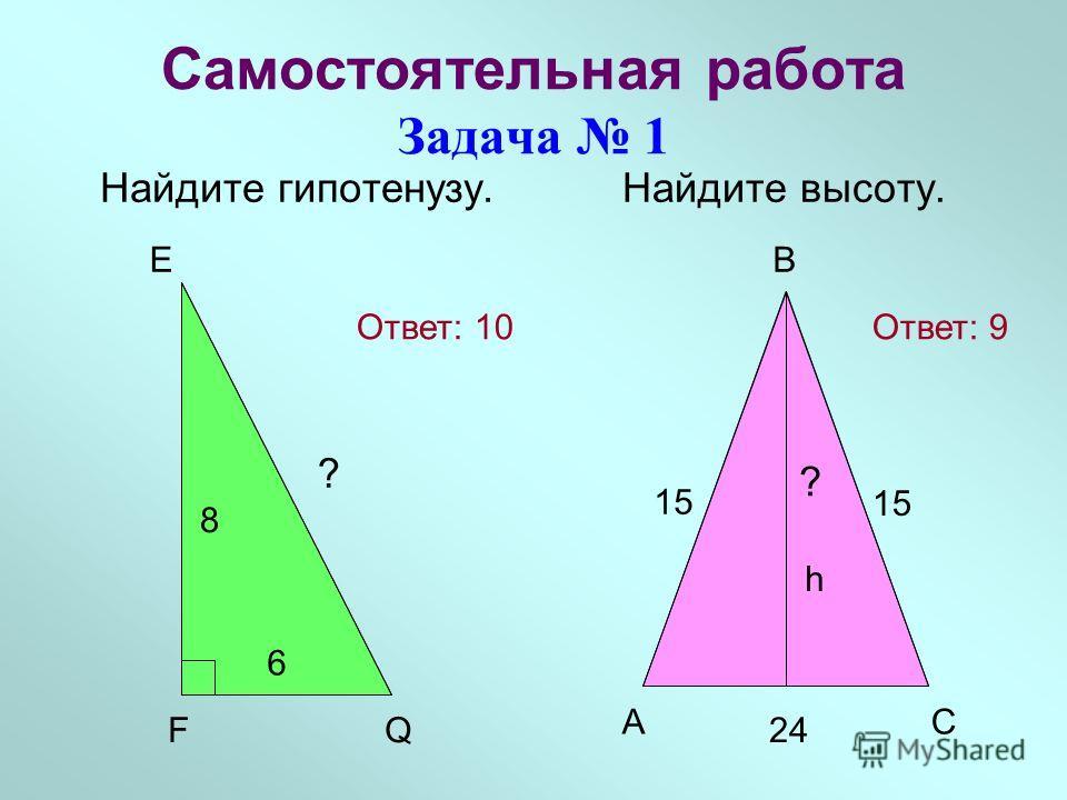 Самостоятельная работа по теме теорема пифагора