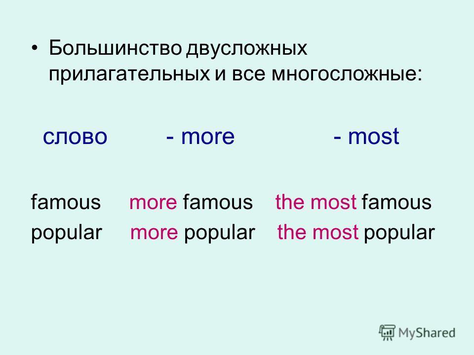 Большинство двусложных прилагательных и все многосложные: слово - more - most famous more famous the most famous popular more popular the most popular
