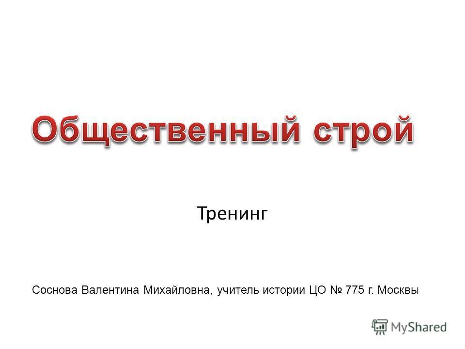 Тренинг Соснова Валентина Михайловна, учитель истории ЦО 775 г. Москвы
