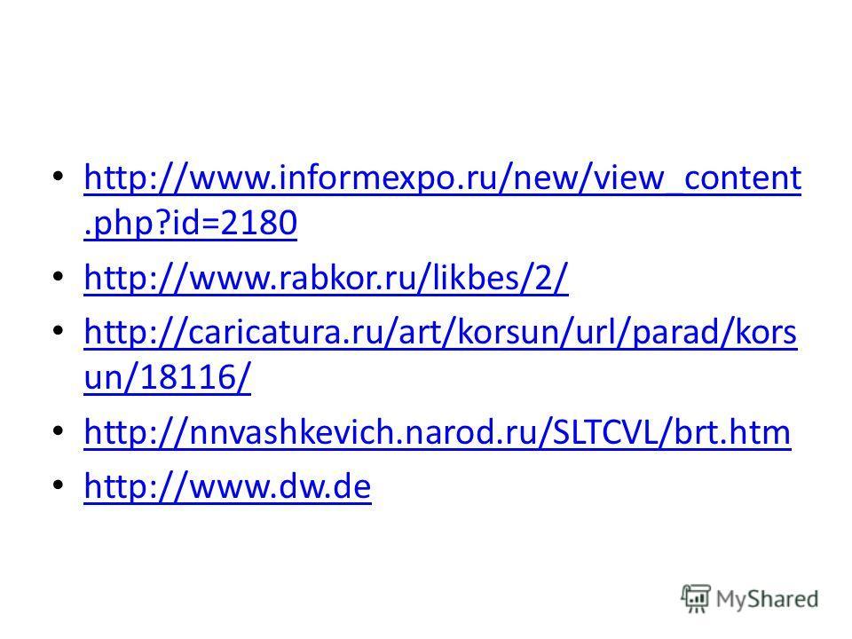 http://www.informexpo.ru/new/view_content.php?id=2180 http://www.informexpo.ru/new/view_content.php?id=2180 http://www.rabkor.ru/likbes/2/ http://caricatura.ru/art/korsun/url/parad/kors un/18116/ http://caricatura.ru/art/korsun/url/parad/kors un/1811
