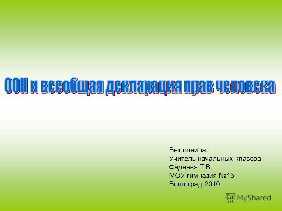 Выполнила: Учитель начальных классов Фадеева Т.В. МОУ гимназия 15 Волгоград 2010