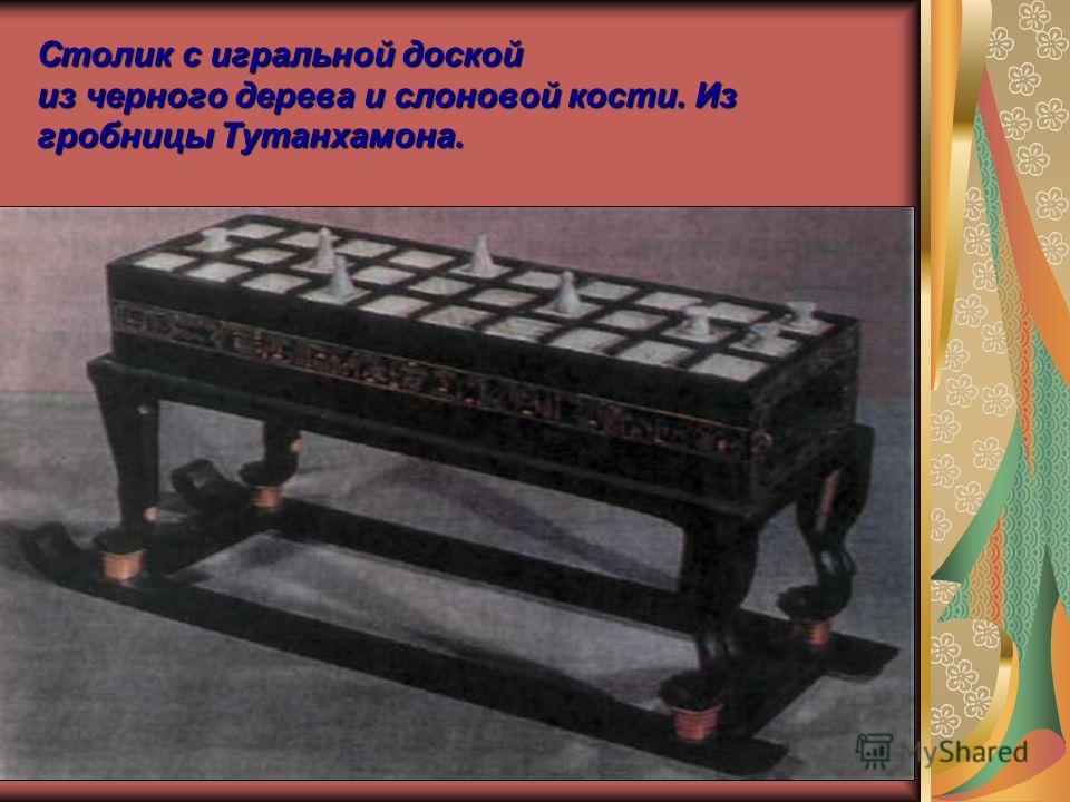 Столик с игральной доской из черного дерева и слоновой кости. Из гробницы Тутанхамона.