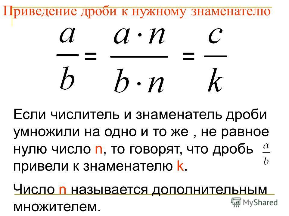 = Если числитель и знаменатель дроби умножили на одно и то же, не равное нулю число n, то говорят, что дробь привели к знаменателю k. = Число n называется дополнительным множителем.