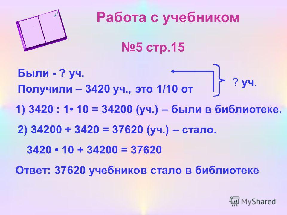 Реши примеры 2400 30 450 600 80 926 200 75 = 72000 = 270000 = 74080 = 15000