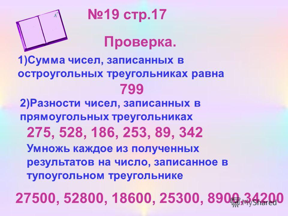 Работа с учебником 5 стр.15 1) 3420 : 1 10 = 34200 (уч.) – были в библиотеке. Были - ? уч. Получили – 3420 уч., это 1/10 от ? уч. 2) 34200 + 3420 = 37620 (уч.) – стало. 3420 10 + 34200 = 37620 Ответ: 37620 учебников стало в библиотеке
