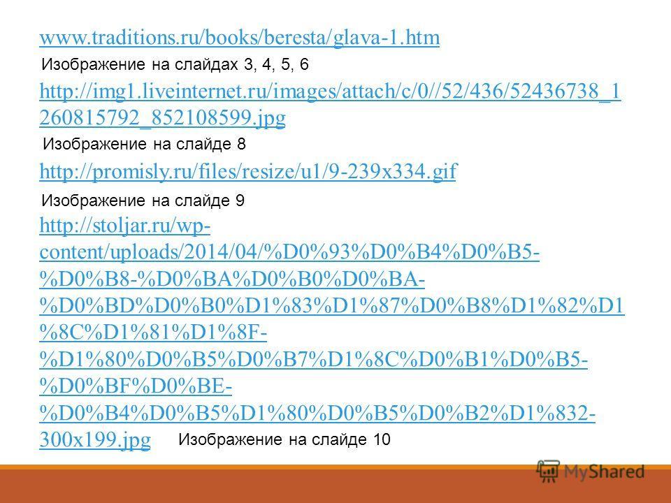 www.traditions.ru/books/beresta/glava-1. htm http://img1.liveinternet.ru/images/attach/c/0//52/436/52436738_1 260815792_852108599. jpg http://promisly.ru/files/resize/u1/9-239x334. gif http://stoljar.ru/wp- content/uploads/2014/04/%D0%93%D0%B4%D0%B5-