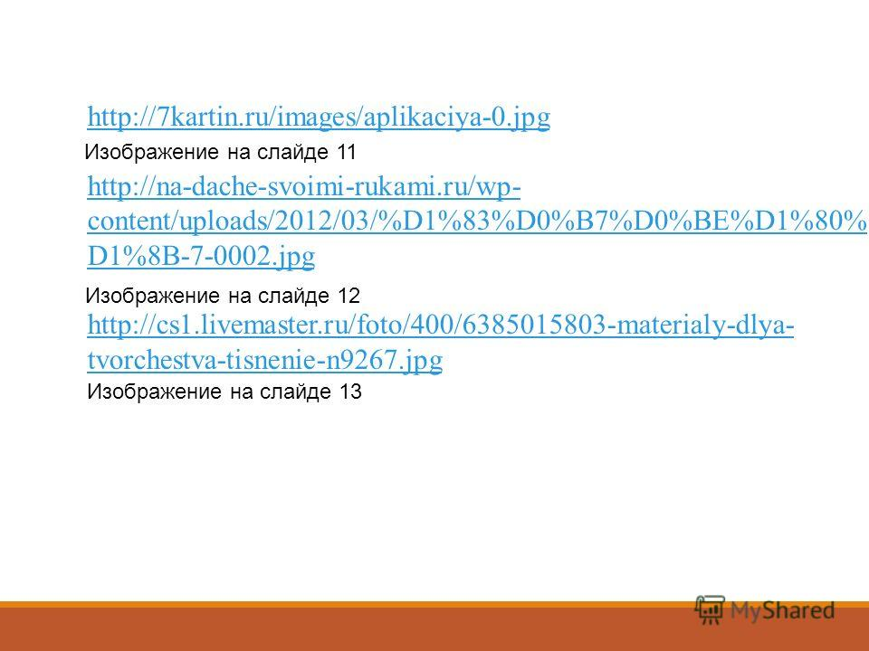 http://7kartin.ru/images/aplikaciya-0. jpg http://na-dache-svoimi-rukami.ru/wp- content/uploads/2012/03/%D1%83%D0%B7%D0%BE%D1%80% D1%8B-7-0002. jpg http://cs1.livemaster.ru/foto/400/6385015803-materialy-dlya- tvorchestva-tisnenie-n9267. jpg Изображен