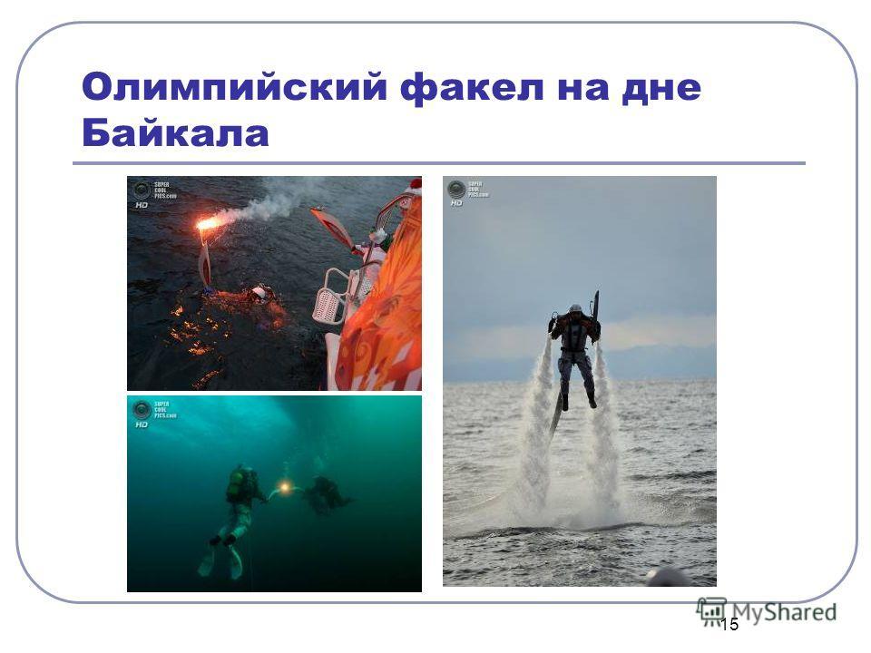 15 Олимпийский факел на дне Байкала