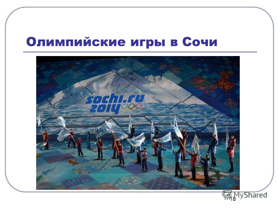 18 Олимпийские игры в Сочи