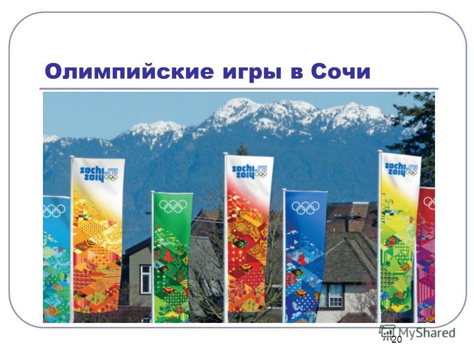 20 Олимпийские игры в Сочи