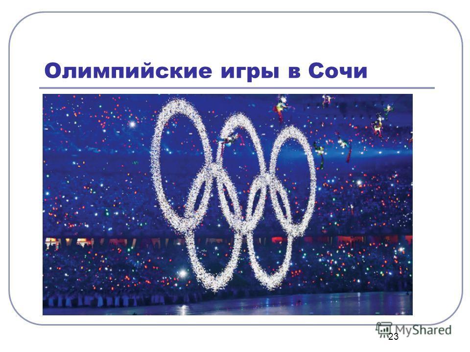 23 Олимпийские игры в Сочи