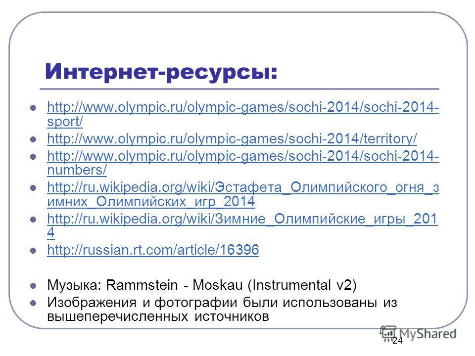 24 Интернет-ресурсы: http://www.olympic.ru/olympic-games/sochi-2014/sochi-2014- sport/ http://www.olympic.ru/olympic-games/sochi-2014/sochi-2014- sport/ http://www.olympic.ru/olympic-games/sochi-2014/territory/ http://www.olympic.ru/olympic-games/soc