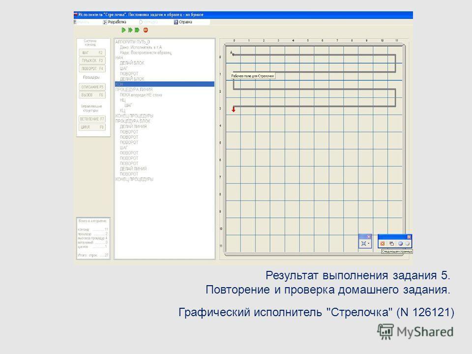 Графический исполнитель Стрелочка (N 126121) Результат выполнения задания 5. Повторение и проверка домашнего задания.
