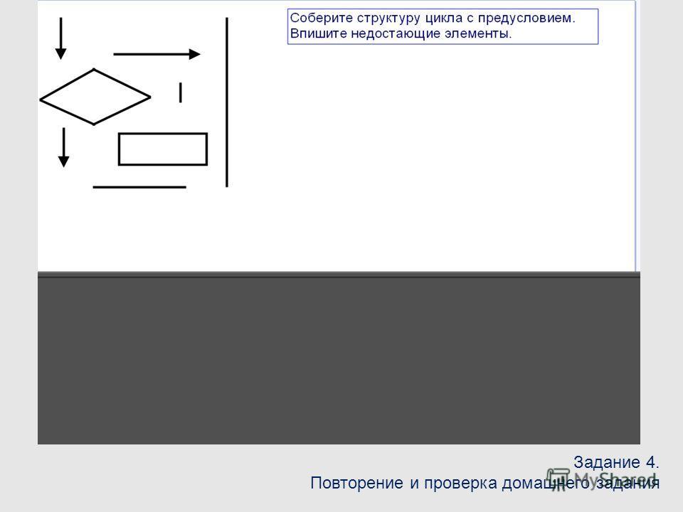 Задание 4. Повторение и проверка домашнего задания
