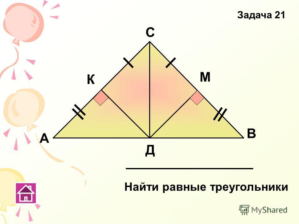 А В С Д Найти равные треугольники Задача 21 К М