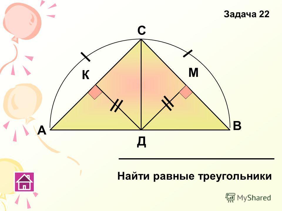 А В С Д Найти равные треугольники Задача 22 К М