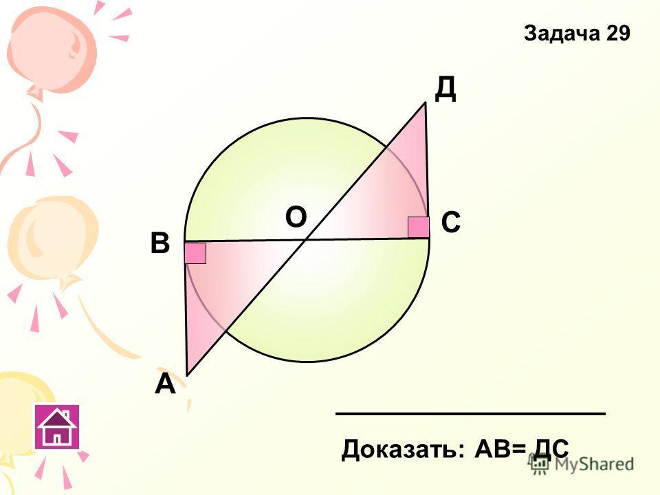 А В О С Д Доказать: АВ= ДС Задача 29