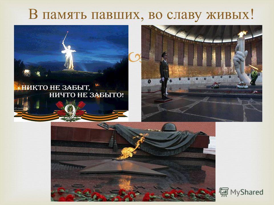 В память павших, во славу живых !
