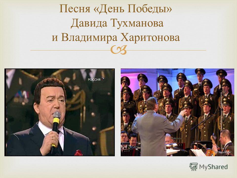 Песня « День Победы » Давида Тухманова и Владимира Харитонова