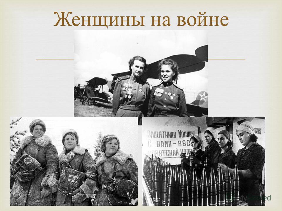 Женщины н а в войне