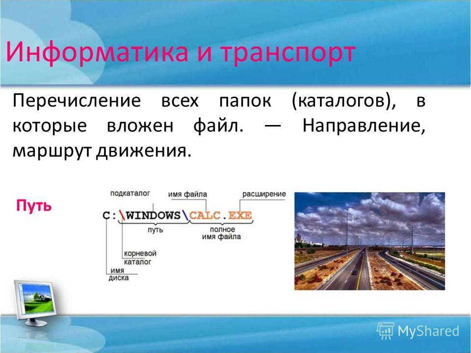 Информатика и транспорт Перечисление всех папок (каталогов), в которые вложен файл. Направление, маршрут движения. Путь