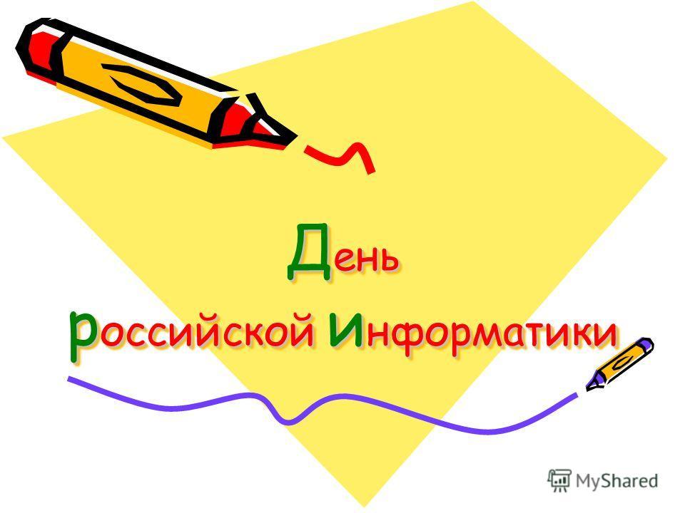 Д ень р оссийской и нформатики