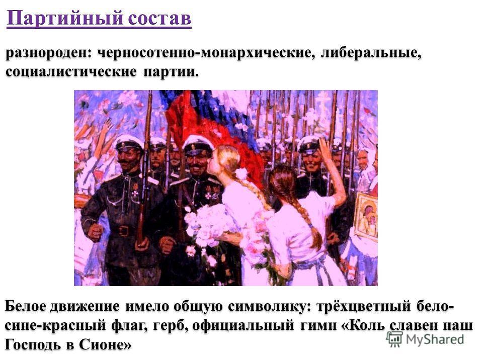 разнороден: черносотенно-монархические, либеральные, социалистические партии. Белое движение имело общую символику: трёхцветный бело- сине-красный флаг, герб, официальный гимн «Коль славен наш Господь в Сионе»