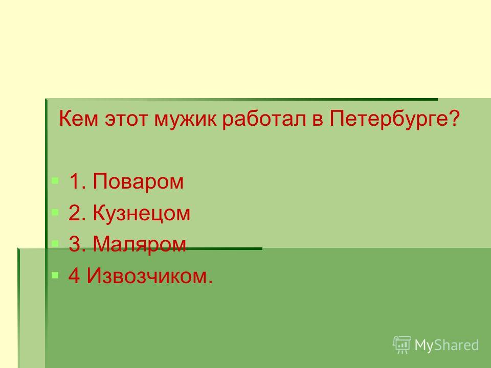 Кем этот мужик работал в Петербурге? 1. Поваром 2. Кузнецом 3. Маляром 4 Извозчиком.