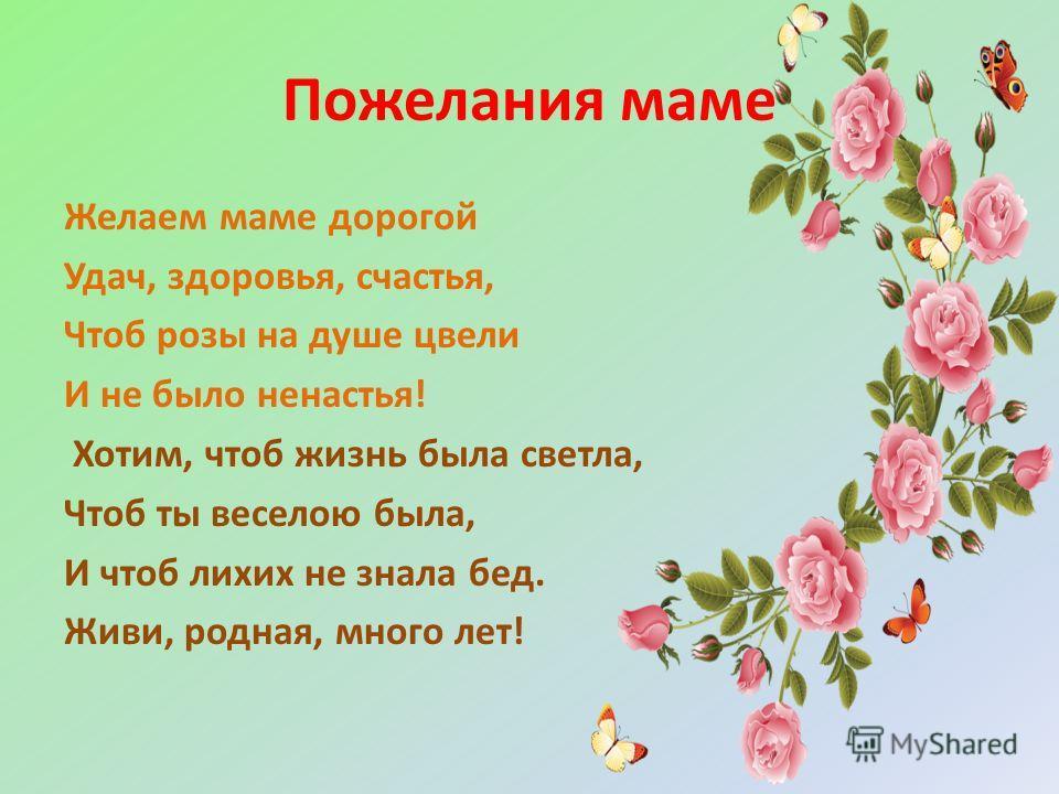 Текст поздравительной открытки для мамы