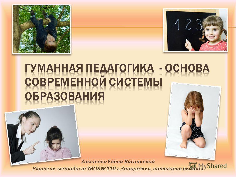 Замаенко Елена Васильевна Учитель-методист УВОК110 г.Запорожья, категория высшая
