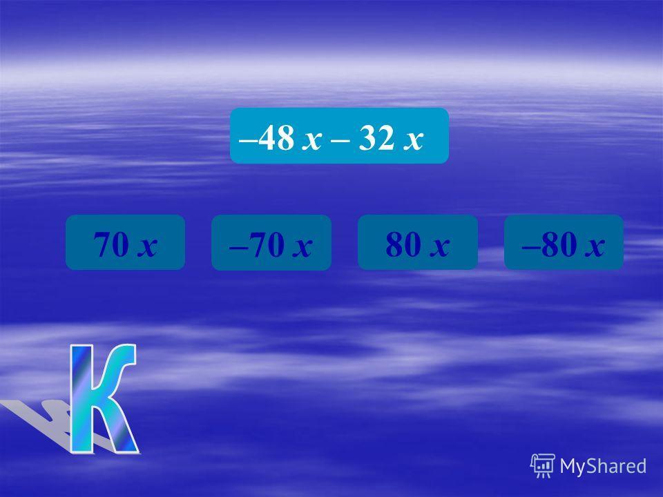 Расшифруйте название морского жителя –19 х + 48 х 29 х –29 х 28 х–27 х УПРОСТИТЕ ВЫРАЖЕНИЕ.
