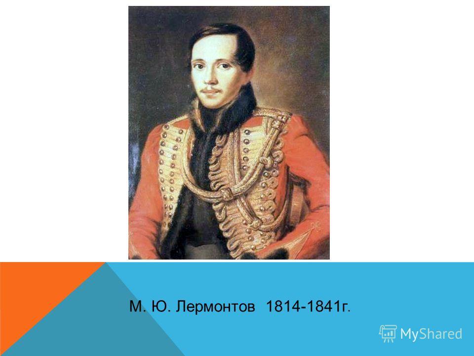 М. Ю. Лермонтов 1814-1841 г.