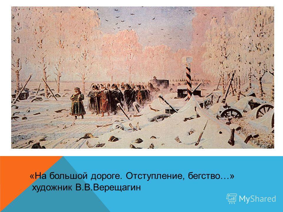 «На большой дороге. Отступление, бегство…» художник В.В.Верещагин