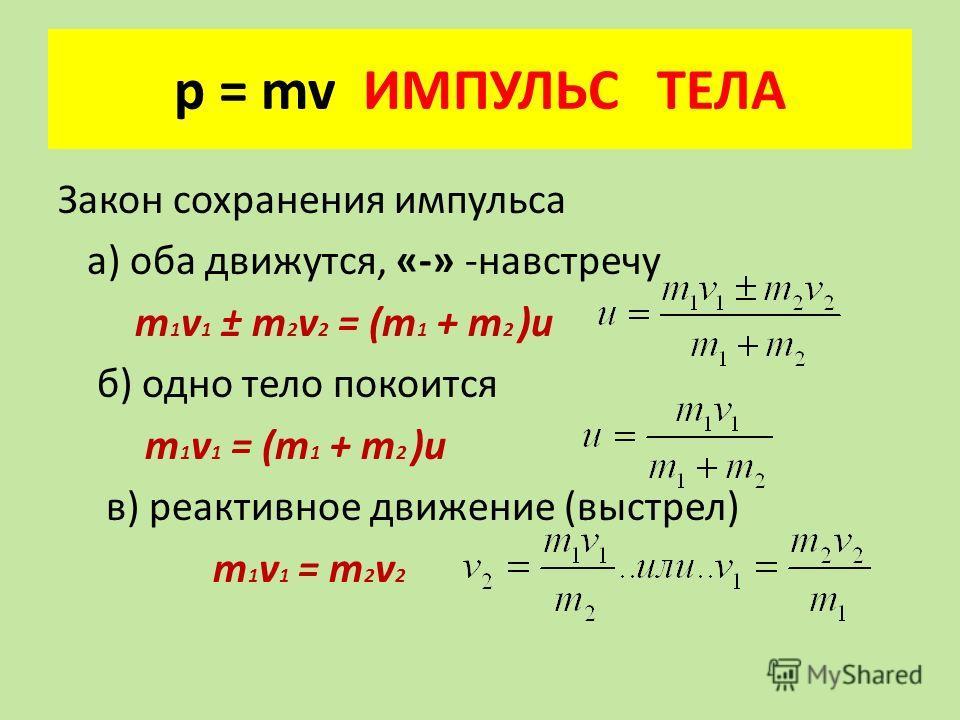 p = mv ИМПУЛЬС ТЕЛА Закон сохранения импульса а) оба движутся, «-» -навстречу m 1 v 1 ± m 2 v 2 = (m 1 + m 2 )u б) одно тело покоится m 1 v 1 = (m 1 + m 2 )u в) реактивное движение (выстрел) m 1 v 1 = m 2 v 2