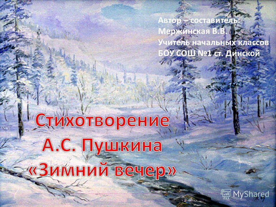 пушкин устоял