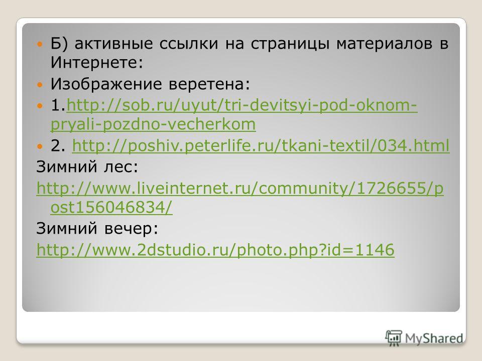 Б) активные ссылки на страницы материалов в Интернете: Изображение веретена: 1.http://sob.ru/uyut/tri-devitsyi-pod-oknom- pryali-pozdno-vecherkomhttp://sob.ru/uyut/tri-devitsyi-pod-oknom- pryali-pozdno-vecherkom 2. http://poshiv.peterlife.ru/tkani-te