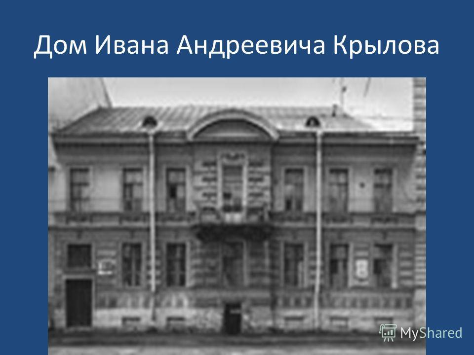 Дом Ивана Андреевича Крылова