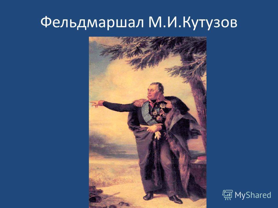 Фельдмаршал М.И.Кутузов