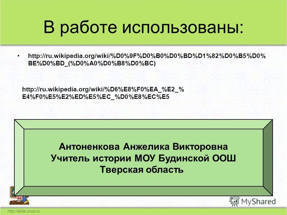 В работе использованы: http://ru.wikipedia.org/wiki/%D0%9F%D0%B0%D0%BD%D1%82%D0%B5%D0% BE%D0%BD_(%D0%A0%D0%B8%D0%BC) http://ru.wikipedia.org/wiki/%D6%E8%F0%EA_%E2_% E4%F0%E5%E2%ED%E5%EC_%D0%E8%EC%E5 Антоненкова Анжелика Викторовна Учитель истории МОУ