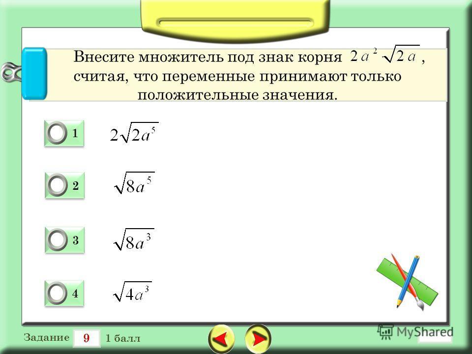 9 Задание 1 балл 1 1 0 2 2 0 3 3 0 4 4 0 Внесите множитель под знак корня, считая, что переменные принимают только положительные значения.