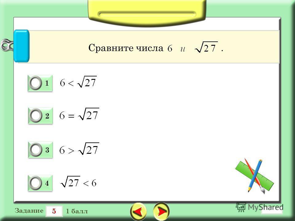 5 Задание 1 балл 1 1 0 2 2 0 3 3 0 4 4 0 Сравните числа.