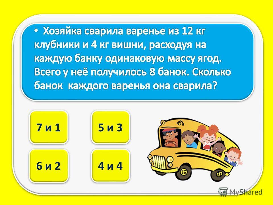 6 и 2 7 и 1 4 и 4 5 и 3